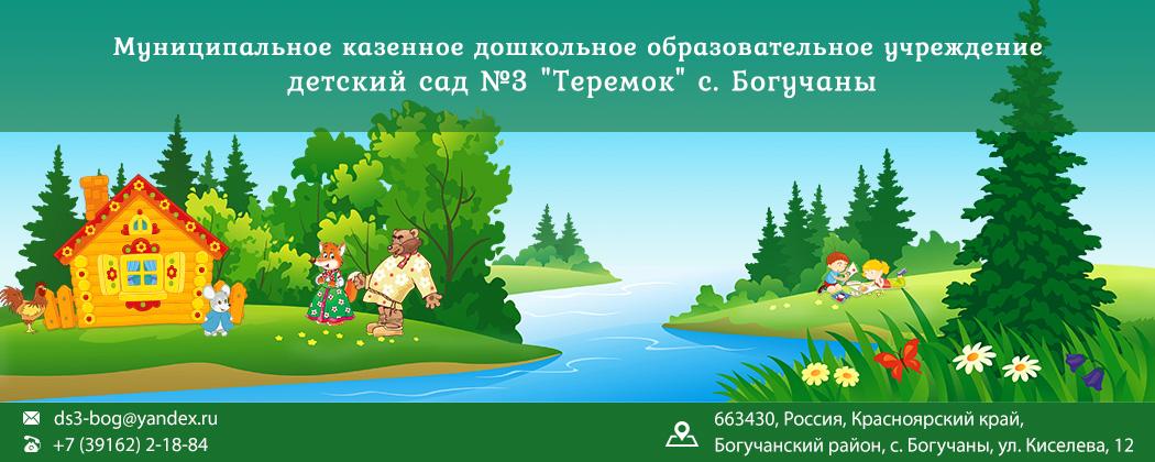 Муниципального казенного дошкольного образовательного учреждения  детский сад №3 «Теремок» с. Богучаны